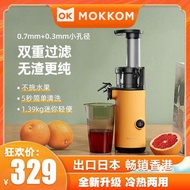 Juicer Mokkom Mill Juice Machine Guest Juice Machine Contents Home Separate Your Juice Juicer Cawan Juice Mini Easy Small Alih Small Fungs