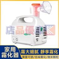 霧化吸入器 霧化機蒸氣吸入器 家用成人寶寶 便攜霧化器套裝組
