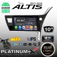 PLATINUM X จอแอนดรอยด์ IPS 10 นิ้ว TOYOTA ALTIS 2017+ RAM1/2GB ROM16/32GB รับไวไฟ ดูยูทูปได้ จอตรงรุ่น จอแอนดรอย WIFI เครื่องเสียงรถ รถยนต์ Android