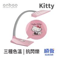 anbao 安寶 AB-7755A KITTY LED 檯燈 (粉紅)-