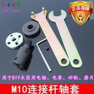 M10軸套臺磨鋸砂輪紙拋光盤切割鋸片連接桿軸套佛珠電機軸連接套1入