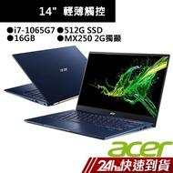 ACER 宏碁 SF514-54GT-729E 14吋 筆電 藍(i7-1065G7/16G/512GSSD)蝦皮24h