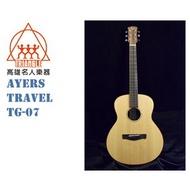 【名人樂器】Ayers Travel Series TG-07 雲杉木+玫瑰木 全單板旅行吉他 可選D、G桶身