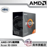 【AMD】Ryzen R3-3300X CPU處理器