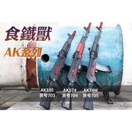 MST/STS AK Series Gelblaster Water Gel Ball Blaster Toys Gun