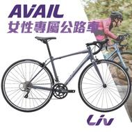 【GIANT】Liv Avail 3 入門女性設計公路車 XS吋 (2019)