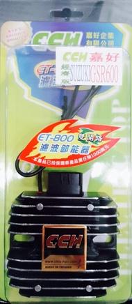 CCH 整流器 SUZUKI GSR600 (06-10年) 開路式整流器 省油 HID 電瓶 超重型 公司保固