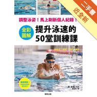 全彩圖解提升泳速的50堂訓練課:調整泳姿!馬上刷新個人紀錄![二手書_近全新]1500