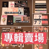 BTS 歷屆 專輯 空專 O!R D&W SLA 花樣年華 Young Forever WINGS YNWA LY承轉結