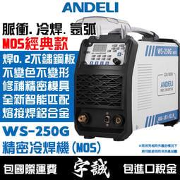 【宇誠】ANDELI安德利WS-250數位精密冷焊機經典款MOS氬焊機變頻式電焊機脈衝冷焊低溫薄板銲接模具TIG鋁合金