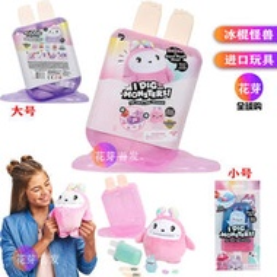熱銷澳洲代購I Dig Monsters冰淇淋小怪獸冰棍盲盒毛絨玩具女孩可變色
