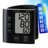 CITIZEN 星辰 手腕式電子血壓計 CH-657F 黑色 二級
