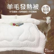 【艾倫生活家】超熱感台灣製 頂級發熱羊毛被(單人4.5X6.5尺)單人尺寸- 4.5X6.
