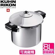 【瑞士Kuhn Rikon】快鍋(8公升)