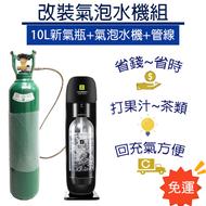(促銷中)氣泡水機  CO2 鋼瓶 氣泡水機 改裝 氣泡水機 管件 二氧化碳鋼瓶 10L 氣瓶 氣泡水