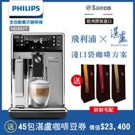 【Philips 飛利浦】Saeco全自動義式咖啡機-HD8927