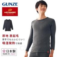 【Gunze 郡是】日本製 彈性機能高保暖 輕柔裏起毛 保暖衣 發熱衣 衛生衣-男(M-LL)
