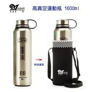 🌞🌞🌞美迪達#304不鏽鋼1.6L高真空運動瓶-保溫 保冷 附套 大容量