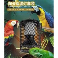 玄鳳鹦鹉鳥冬天保溫保暖鳥籠子窩陶瓷燈保溫燈防燙鳥加熱過冬裝備