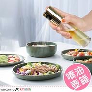 廚房用品氣壓式玻璃噴霧 噴油壺 噴油瓶