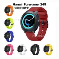 Garmin Forerunner 245/645 vivoactive 矽膠錶帶 共7色分大小