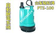 駱駝牌 PTS-100  家用輕巧型沉水泵浦/沉水馬達/抽水馬達/正台灣製 1/6HP/抽水機