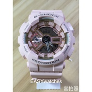 CASIO 卡西歐 G-SHOCK GMA-S110MP-4A1 粉紅 GMA_S110