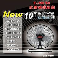 【 GM-1037】台灣通用G.MUST  10吋360度立體擺頭桌扇 電風扇