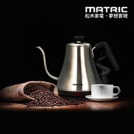 【日本松木MATRIC不鏽鋼咖啡細口壺】熱水壺 快煮壺 沖泡壺 熱水瓶 咖啡壺 電熱壺 手沖壺【AB330】