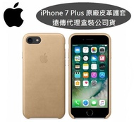 【原廠皮套】Apple iPhone 7 Plus【5.5吋】原廠皮革護套-小麥色【遠傳、全虹代理公司貨】iPhone 7+