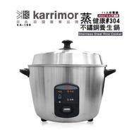 【karrimor】蒸健康全不鏽鋼養生電鍋11人份(KA-168)