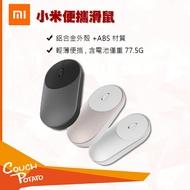 [MI] 小米便攜滑鼠 無線滑鼠 藍芽 2.4G雙模式 官方正品 (附電池) 1200dpi 便攜鼠標 雷射傳感器