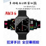 藍牙手錶 智慧型手錶 AW36 LINE FB 觸控 通話手錶 運動手環 來電訊息 睡眠計步 非 蘋果 小米手環 三星