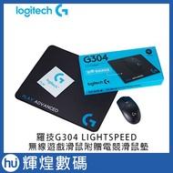 logitech 羅技G304 LIGHTSPEED 無線遊戲滑鼠附贈電競滑鼠墊