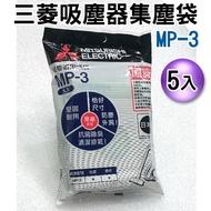 【三菱.歌林吸塵器集塵紙袋】MP-3/MP3《日本原裝》抗菌