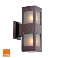 【特力屋】西維亞2燈戶外壁燈