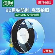 綠聯mate40pro鏡頭膜適用于華為mate30手機鋼化膜mate30pro后鏡頭m40pro+保護圈貼膜攝像頭全覆蓋后置全包膜