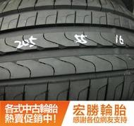 【宏勝輪胎】中古胎 落地胎 二手輪胎 型號:B170.205 55 16 倍耐力 新P7 9成 4條 含工6000元