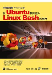 你總要離開Windows的:從Ubuntu開始進入Linux Bash Bash世界