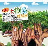 3張台北大樹屋體驗展 樹屋 大樹屋 票券 展覽票