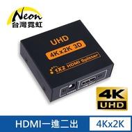 HDMI1.4 4Kx2K 一進二出影音分配器