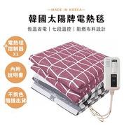【韓國太陽牌】寒冬必備省電型恆溫電熱毯(省電恆溫+7段控溫+非人為損壞終身保固)-單人款 2入組