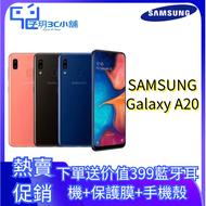 【超值特價】SAMSUNG Galaxy A20 3G/32G(空機) 三星  單雙卡 手機 原廠公司貨 庫存福利機