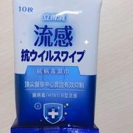 立得清 流感 抗病毒濕巾 腸病毒/H1N1/B型流感