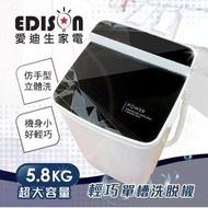 【EDISON 愛迪生】二合一單槽5.8公斤洗衣脫水機/黑 洗衣機 脫水機 Q2080E0001-B58