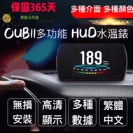 ⚡️8H出貨⚡️本田OBDII多功能抬頭顯示器HUD水温表 解故障碼 K12 K14 CRV HRV FIT 雅歌水溫錶