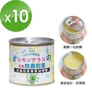 【HAPPY HOUSE】香茅油精罐-10罐組(香茅加強版)