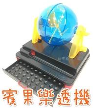 【Fun心玩】8017A 賓果 樂透機 中獎機 開獎機 搖獎遊戲機 手動 Bingo 90碼 桌遊 派對 遊戲 玩具 過年