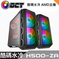 【限時促銷】Cooler Master酷碼 水冷主機-酷碼 水冷 H500-ZA 主機 R9 3900X/微星 RTX2070 SUPER GAMING X TRIO 8G/華碩 TUF GAMING X570-PLUS/金士頓 8GB*2 DDR4-3200/Intel 660P 512G/酷碼 MWE BRONZE 650W/酷碼 MasterLiquid ML360R RGB水冷