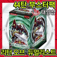 YuGiOh! 44 Dualist the return of charcoal booster pack the YuGiOh! cards/board game / Free Ship